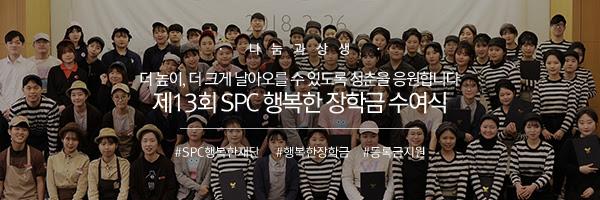 [나눔과상생] 더 높이, 더 크게 날아오를 수 있도록 청춘을 응원합니다 제13회 SPC 행복한 장학금 수여식 #SPC행복한재단 #행복한장학금 #등록금지원