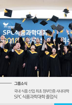 [그룹소식] 국내 식품 산업 최초 정부인증 사내대학 SPC 식품과학대학 졸업식