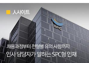 [人사이트] 인사 담당자가 말하는 SPC형 인재