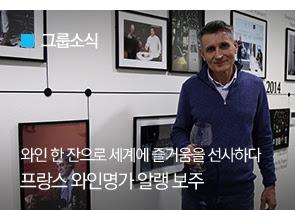 [그룹소식]프랑스 와인명가 알랭 보주