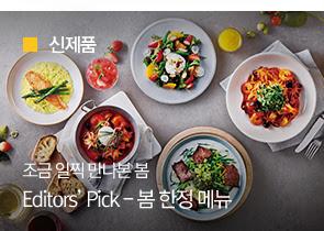 [신제품]Editors' Pick - 봄 한정 메뉴'