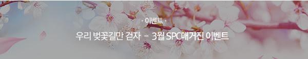 우리 벚꽃길만 걷자 - 3월 SPC매거진 이벤트