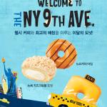 던킨도너츠, 뉴욕 콘셉트 도넛 3종 출시