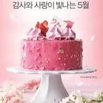 파리바게뜨, 가정의 달 제품 30종 출시