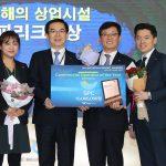 SPC그룹, 2018 인천 에어포트 어워즈 수상