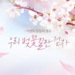 3월 SPC매거진 이벤트 '당첨자 발표'