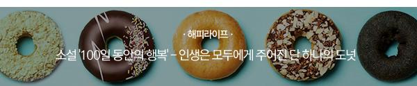 [해피라이프] 소설 '100일 동안의 행복' - 인생은 모두에게 주어진 단 하나의 도넛