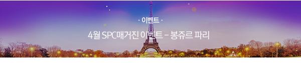 [이벤트] 4월 SPC매거진 이벤트 - 봉쥬르 파리