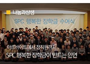 [나눔과상생] 아르바이트에서 정직원까지SPC 행복한 장학금이 만드는 인연