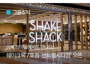 [그룹소식]이제 터미널에서도 만나요! 쉐이크쉑 7호점 '센트럴시티점' 오픈
