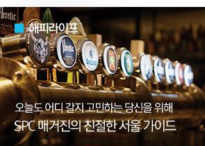 [해피라이프] 오늘도 어디 갈지 고민하는 당신을 위해SPC 매거진의 친절한 서울 가이드