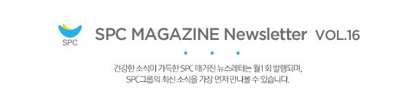 SPC MAGAZINE NEWSLETTER VER.16