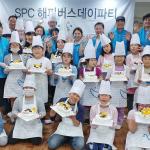 SPC해피봉사단, 제주지역에 케이크 선물
