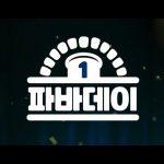 [파리바게뜨] 매월 1일엔 파바데이!