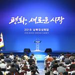 SPC그룹이 남북정상회담을 응원합니다