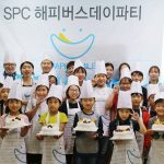 SPC그룹, 순천에서 케이크 만들기 교실 진행
