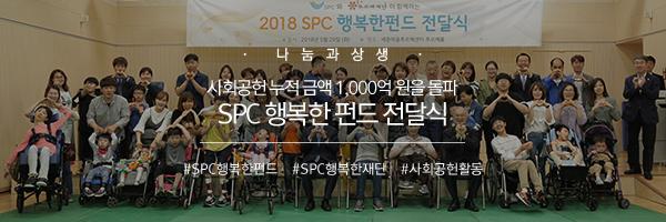 [나눔과상생] 사회공헌 누적 금액 1,000억 원을 돌파SPC 행복한 펀드 전달식 #SPC행복한펀드 #SPC행복한재단 #사회공헌활동