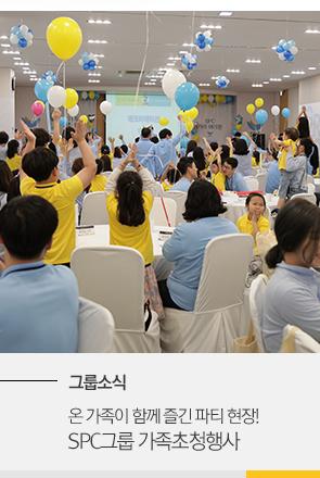 [그룹소식] 온 가족이 함께 즐긴 파티 현장!SPC그룹 가족초청행사