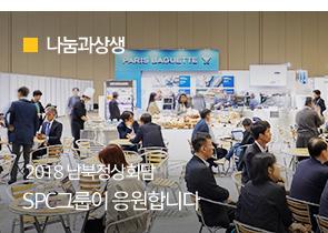 [나눔과상생] 파리바게뜨 부스 운영 및 제품증정 행사 SPC그룹이 남북정상회담을 응원합니다