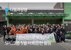 [나눔과상생]함께하는 것의 가치를 생각합니다 SPC그룹 5월 사회공헌 활동