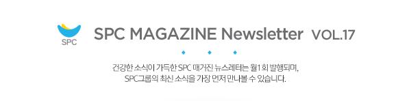 SPC MAGAZINE NEWSLETTER VER.17