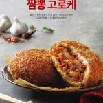 파리바게뜨, 매콤한 불맛의 '짬뽕 고로케' 출시