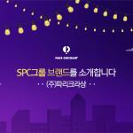 (주)파리크라상 브랜드 소개