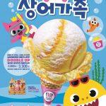배스킨라빈스, 7월 이달의 맛 '핑크퐁 상어가족'
