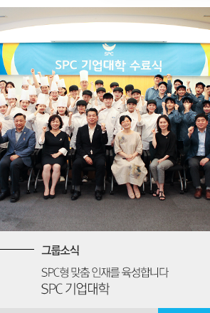 [그룹소식] SPC형 맞춤 인재를 육성합니다 SPC 기업대학