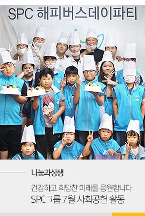 [나눔과 상생] 건강하고 희망찬 미래를 응원합니다 SPC그룹 7월 사회공헌 활동