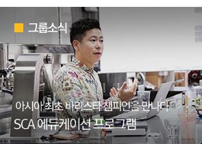 [그룹소식] 아시아 최초 바리스타 챔피언을 만나다 SCA 에듀케이션 프로그램