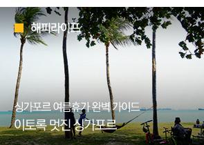[해피라이프] 싱가포르 여름휴가 완벽 가이드 이토록 멋진 싱가포르