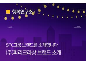 [행복연구소] SPC그룹 브랜드를 소개합니다 (주)파리크라상 브랜드 소개