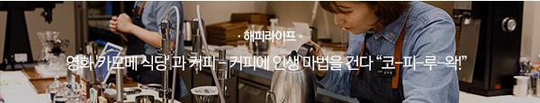 """[해피라이프] 영화 '카모메 식당' 과 커피 - 커피에 인생 마법을 건다 """"코-피-루-왁!"""""""
