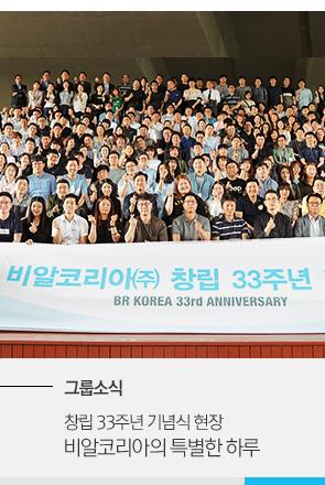 [그룹소식] 창립 33주년 기념식 현장비알코리아의 특별한 하루