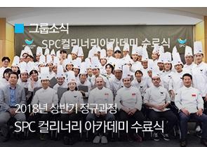 [그룹소식] 2018년 상반기 정규과정 수료식 SPC 컬리너리 아카데미