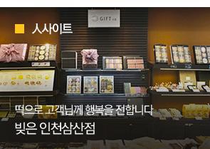 [人사이트] 떡으로 고객님께 행복을 전합니다 빚은 인천삼산점