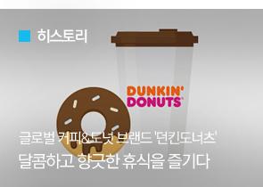 [히스토리] 글로벌 커피&도넛 브랜드 '던킨도너츠' 달콤하고 향긋한 휴식을 즐기다