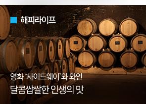 [해피라이프] 영화'사이드웨이'와 와인 - 달콤쌉쌀한 인생의 맛