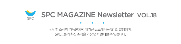SPC MAGAZINE NEWSLETTER VER.18