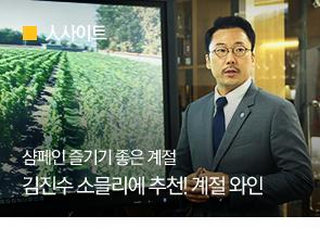 [人사이트] 샴페인 즐기기 좋은 계절 SPC 컬리너리아카데미 김진수 소믈리에가 추천하는 계절 와인
