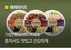 [해피라이프] 가정간편식 HMR의 세계 혼자서도 맛있고 건강하게