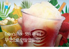 [신제품] Editor's Pick- 맛의 재해석 뭘로 만들었을까?