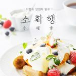7월 SPC매거진 이벤트 '당첨자 발표'