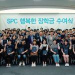 SPC그룹, 아르바이트 대학생에 장학금 수여