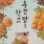 던킨도너츠, '한국의 맛' 살린 추석맞이 도넛 출시