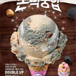 배스킨라빈스, 9월 이달의 맛 '쫀떡궁합' 출시