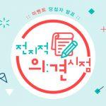 8월 SPC매거진 이벤트 '당첨자 발표'