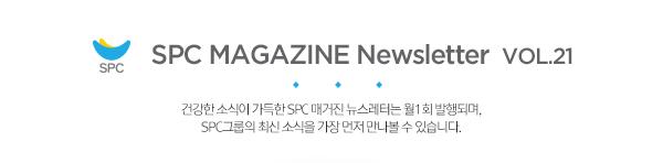 SPC MAGAZINE NEWSLETTER VER.21