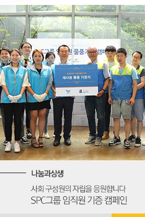 [나눔과상생] 사회 구성원의 자립을 응원합니다 SPC그룹 임직원 물품 기증 캠페인